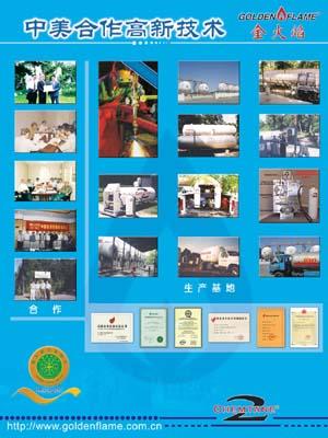 北京金火焰创新科技发展有限公司推出新版宣传展板